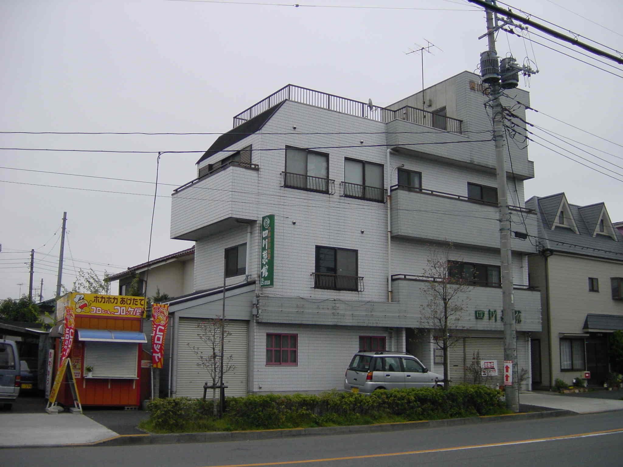 四川ビルの外観写真
